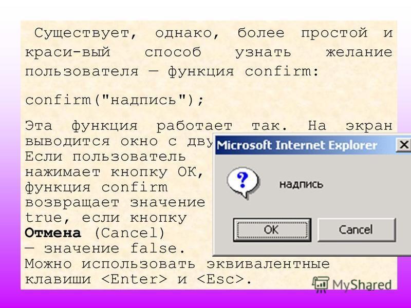 29 Существует, однако, более простой и краси-вый способ узнать желание пользователя функция confirm: confirm(