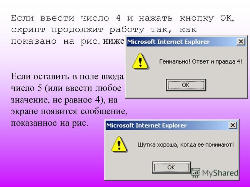 8 Если ввести число 4 и нажать кнопку ОК, скрипт продолжит работу так, как показано на рис. ниже. Если оставить в поле ввода число 5 (или ввести любое значение, не равное 4), на экране появится сообщение, показанное на рис.