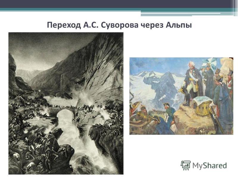 Переход А.С. Суворова через Альпы