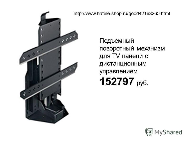 http://www.hafele-shop.ru/good42168265. html Подъемный поворотный механизм для TV панели с дистанционным управлением 152797 руб.