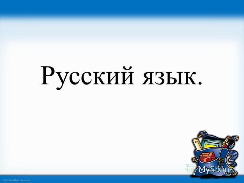 http://linda6035.ucoz.ru/ Русский язык.