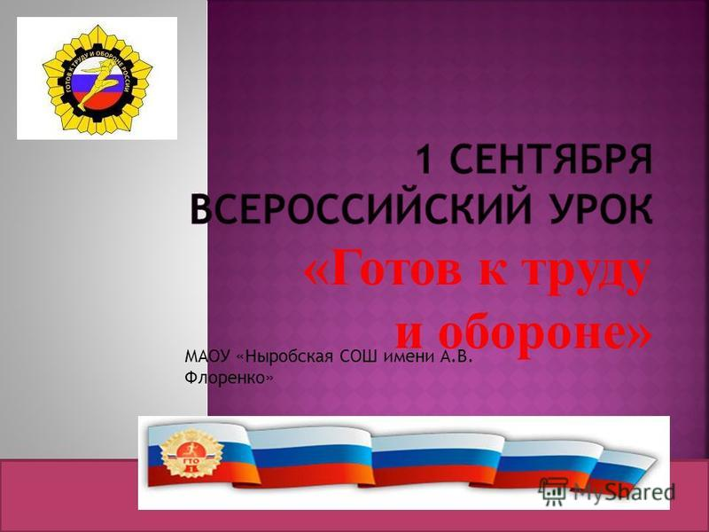 «Готов к труду и обороне» МАОУ «Ныробская СОШ имени А.В. Флоренко»