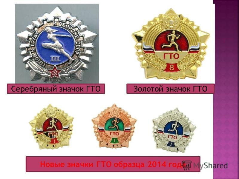 Новые значки ГТО образца 2014 года Серебряный значок ГТОЗолотой значок ГТО