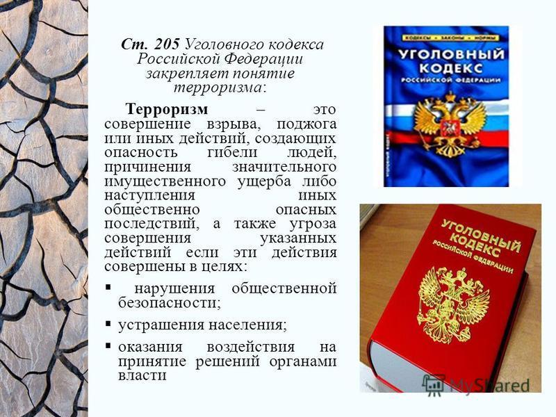 В конце 20-го и начале 21-го века в жизнь молодой России вошли такие уродливые явления – терроризм и экстремизм. Средства массовой информации пестрят заголовками, напоминающими сводки с полей сражений. На самом деле так оно и есть: терроризм уже давн