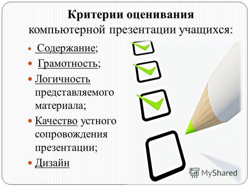 Критерии оценивания компьютерной презентации учащихся: Содержание; Грамотность; Логичность представляемого материала; Качество устного сопровождения презентации; Дизайн