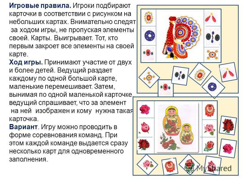 Игровые правила. Игроки подбирают карточки в соответствии с рисунком на небольших картах. Внимательно следят за ходом игры, не пропуская элементы своей. Карты. Выигрывает. Тот, кто первым закроет все элементы на своей карте. Ход игры. Принимают участ