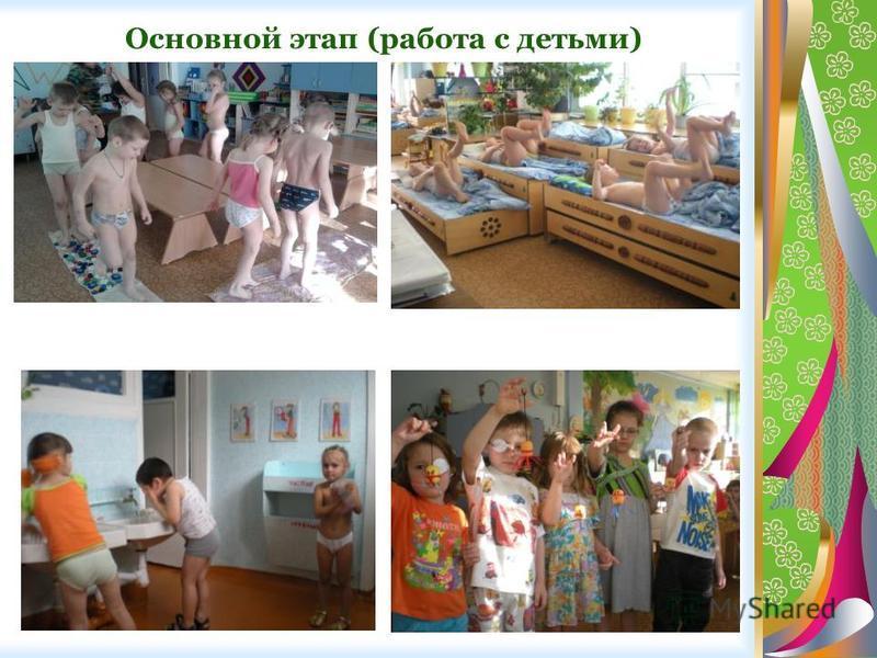 Основной этап (работа с детьми)