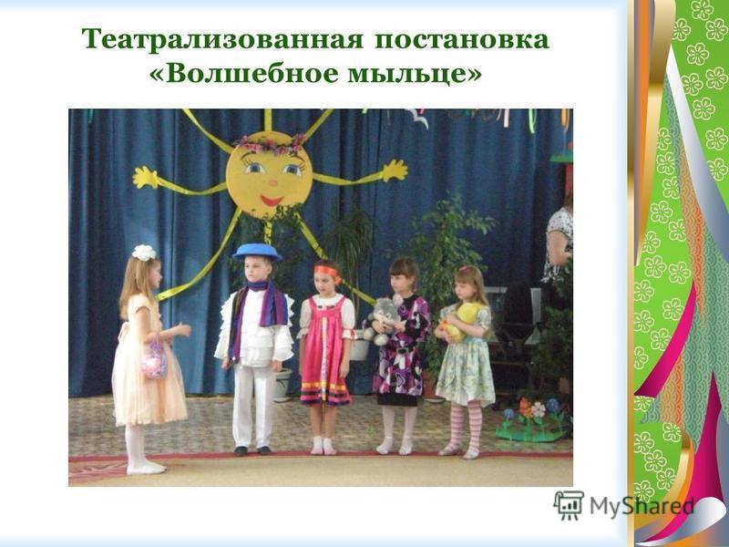 Театрализованная постановка «Волшебное мыльце»