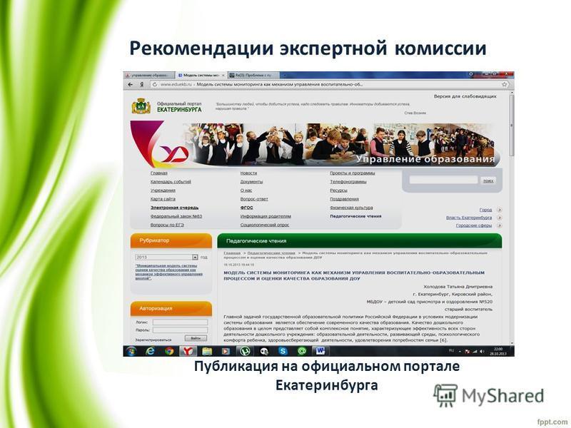 Рекомендации экспертной комиссии Публикация на официальном портале Екатеринбурга