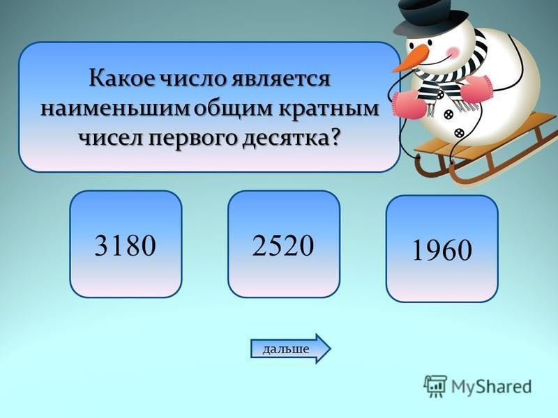 Какое число является наименьшим общим кратным чисел первого десятка? 31802520 1960 дальше