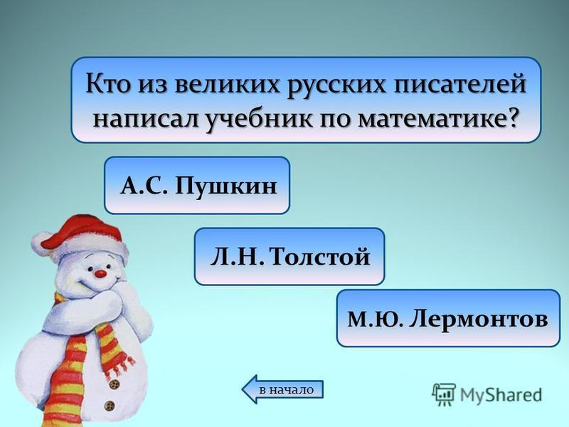Кто из великих русских писателей написал учебник по математике? А.С. Пушкин Л.Н. Толстой М.Ю. Лермонтов в начало