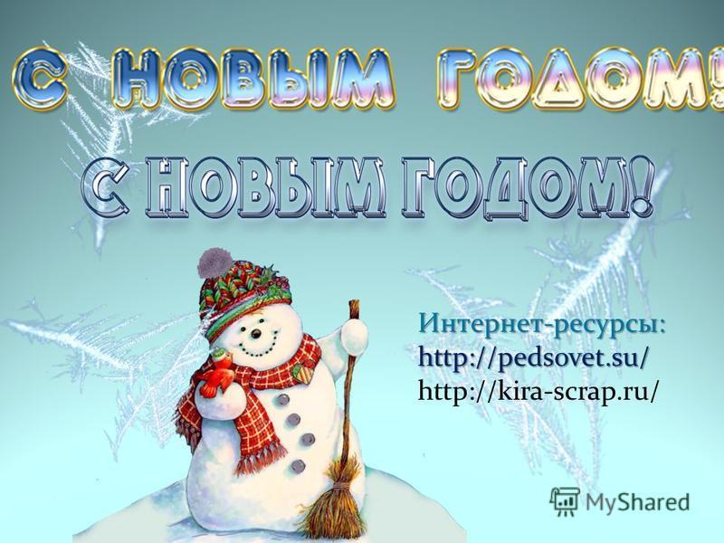 Интернет-ресурсы:http://pedsovet.su/ http://kira-scrap.ru/