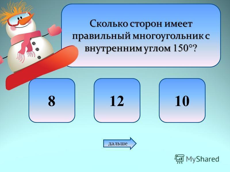 Сколько сторон имеет правильный многоугольник с внутренним углом 150°? 81210 дальше