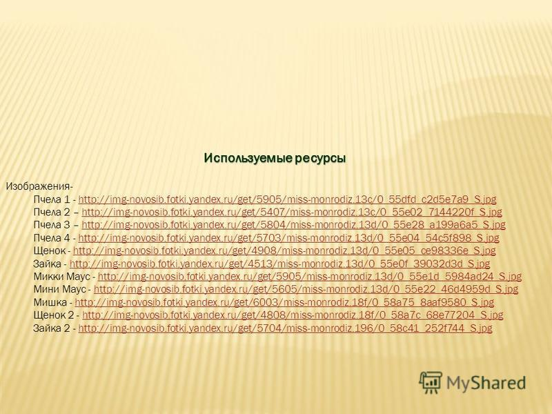 Изображения- Пчела 1 - http://img-novosib.fotki.yandex.ru/get/5905/miss-monrodiz.13c/0_55dfd_c2d5e7a9_S.jpghttp://img-novosib.fotki.yandex.ru/get/5905/miss-monrodiz.13c/0_55dfd_c2d5e7a9_S.jpg Пчела 2 – http://img-novosib.fotki.yandex.ru/get/5407/miss