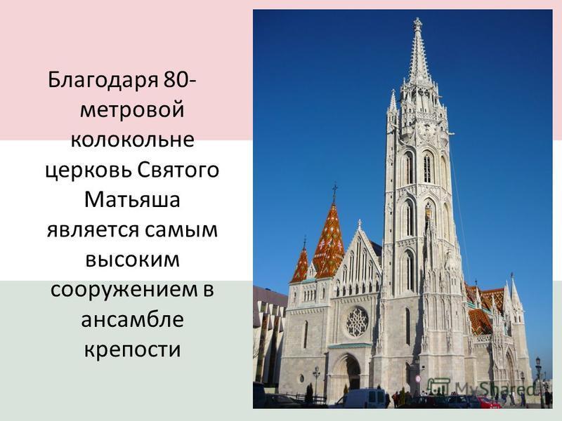 Благодаря 80- метровой колокольне церковь Святого Матьяша является самым высоким сооружением в ансамбле крепости