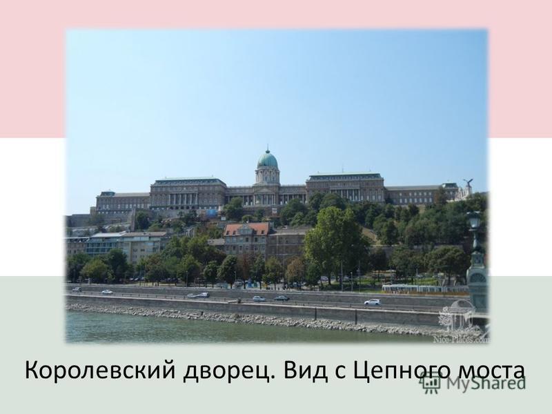 Королевский дворец. Вид с Цепного моста