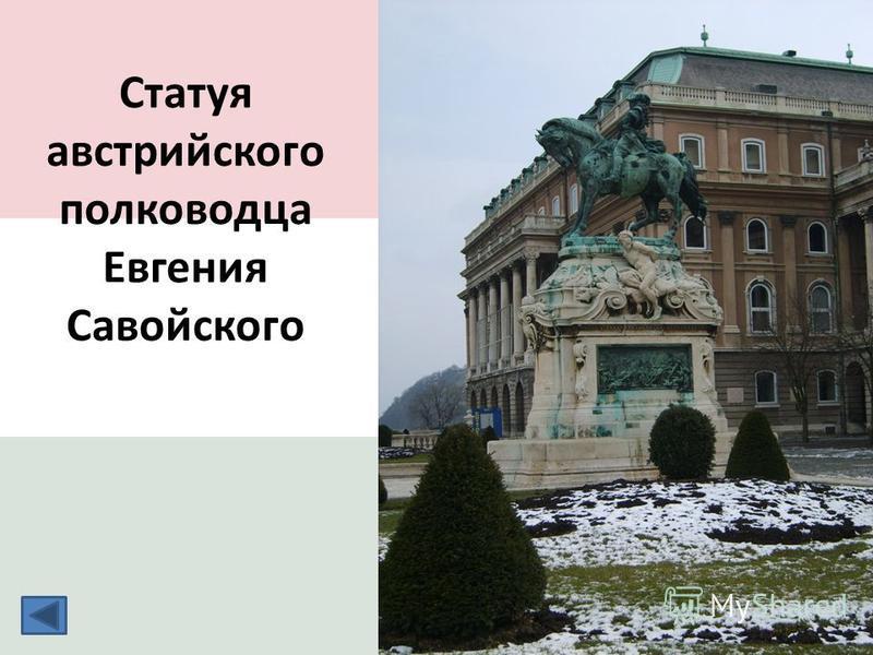 Статуя австрийского полководца Евгения Савойского