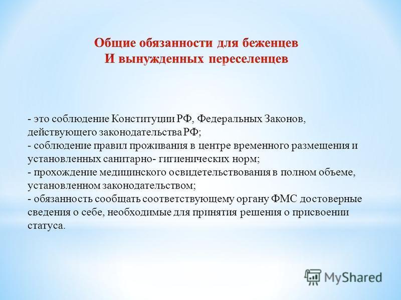 - это соблюдение Конституции РФ, Федеральных Законов, действующего законодательства РФ; - соблюдение правил проживания в центре временного размещения и установленных санитарно- гигиенических норм; - прохождение медицинского освидетельствования в полн