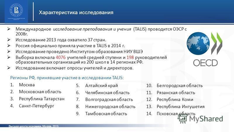 Высшая школа экономики, Москва, 2015 Характеристика исследования фото Международное исследование преподавания и учения (TALIS) проводится ОЭСР с 2008 г. Исследование 2013 года охватило 37 стран. Россия официально приняла участие в TALIS в 2014 г. Исс