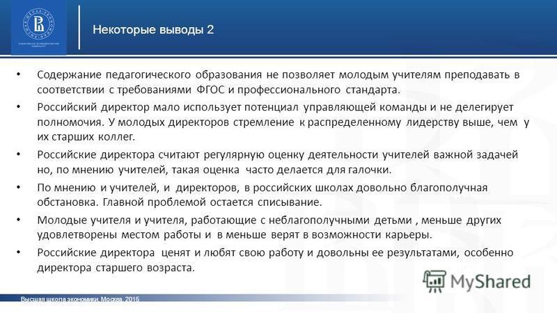 Высшая школа экономики, Москва, 2015 Некоторые выводы 2 фото Содержание педагогического образования не позволяет молодым учителям преподавать в соответствии с требованиями ФГОС и профессионального стандарта. Российский директор мало использует потенц
