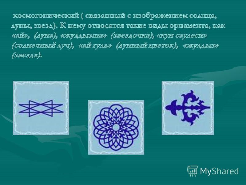 Виды орнамента. В зависимости от характера мотивов различают следующие виды орнаментов: космогонический зооморфный геометрический