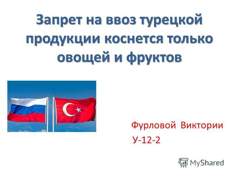 Запрет на ввоз турецкой продукции коснется только овощей и фруктов Фурловой Виктории У-12-2