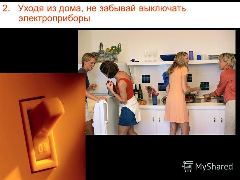Запомните правила, которые помогут вам избежать несчастья: 1. Не балуйся с источниками огня (спичками, свечками, зажигалками) – это основная причина пожара.