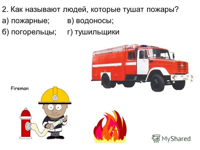 1. Назовите номер телефона для сообщения о пожаре? а) 02; б) 01; в) ОЗ; г) 04.
