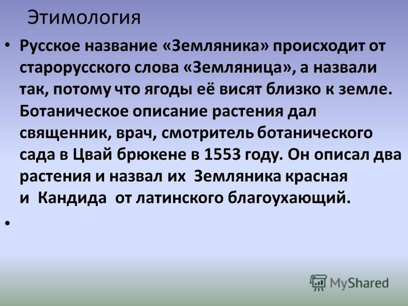 Этимология Русское название «Земляника» происходит от старорусского слова «Земляница», а назвали так, потому что ягоды её висят близко к земле. Ботаническое описание растения дал священник, врач, смотритель ботанического сада в Цвай брюки не в 1553 г