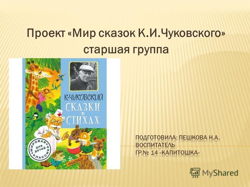 Проект «Мир сказок К.И.Чуковского» старшая группа