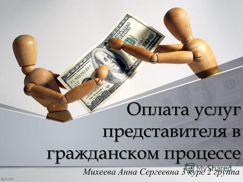 Оплата услуг представителя в гражданском процессе Михеева Анна Сергеевна 3 курс 2 группа