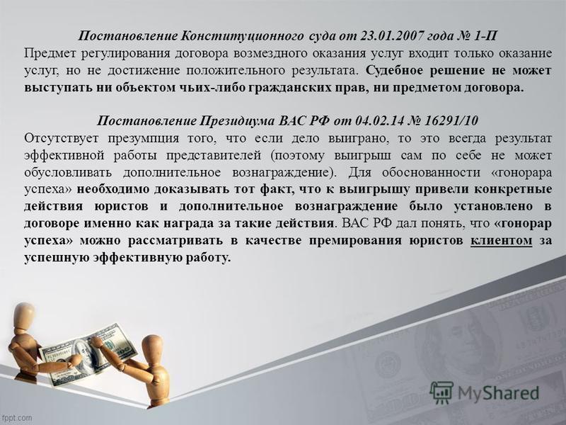 Постановление Конституционного суда от 23.01.2007 года 1-П Предмет регулирования договора возмездного оказания услуг входит только оказание услуг, но не достижение положительного результата. Судебное решение не может выступать ни объектом чьих-либо г