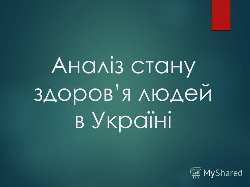 Аналіз стану здоровя людей в Україні