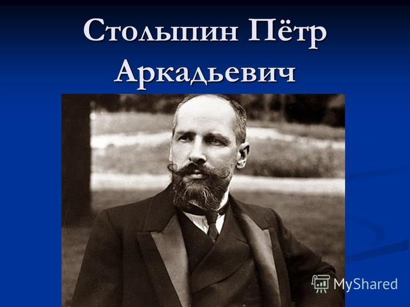Столыпин Пётр Аркадьевич