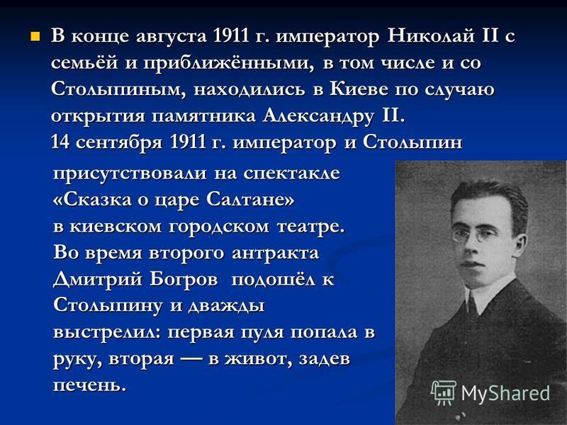 В конце августа 1911 г. император Николай II с семьёй и приближёнными, в том числе и со Столыпиным, находились в Киеве по случаю открытия памятника Александру II. 14 сентября 1911 г. император и Столыпин В конце августа 1911 г. император Николай II с
