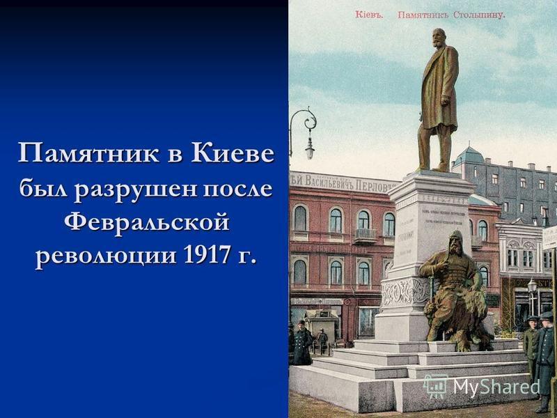 Памятник в Киеве был разрушен после Февральской революции 1917 г.