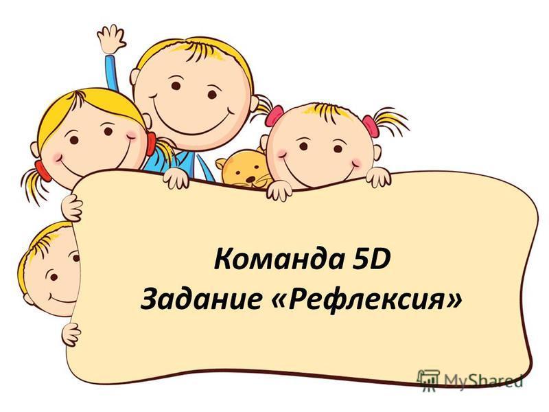 Команда 5D Задание «Рефлексия»