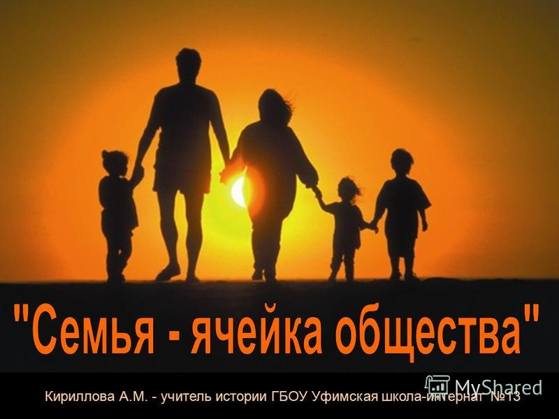Кириллова А.М. - учитель истории ГБОУ Уфимская школа-интернат 13