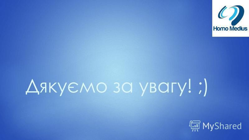 Дякуємо за увагу! ;)