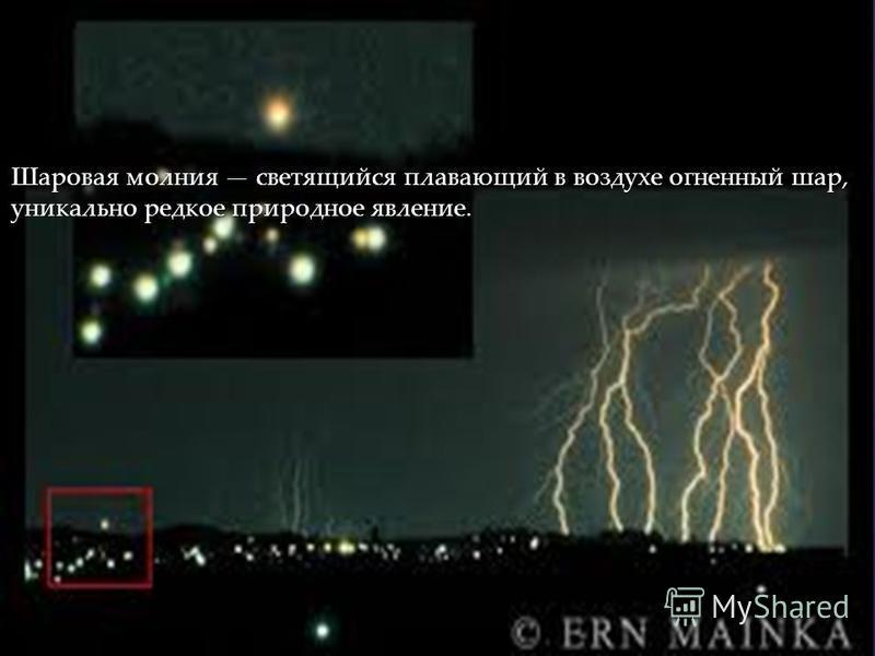 Шаровая молния светящийся плавающий в воздухе огненный шар, уникально редкое природное явление.