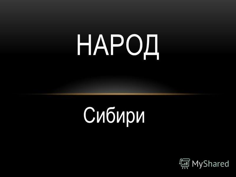 Сибири НАРОД