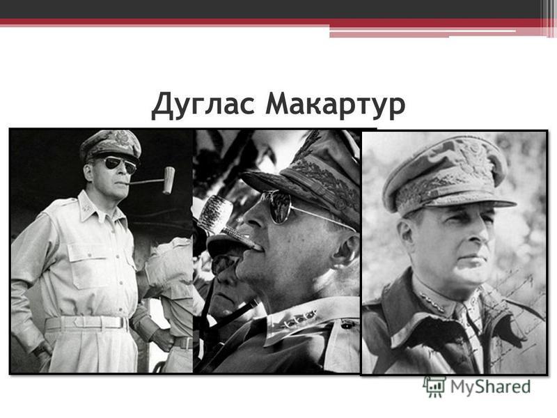 Дуглас Макартур