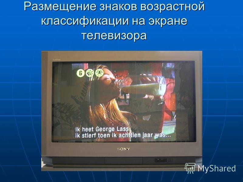 Размещение знаков возрастной классификации на экране телевизора
