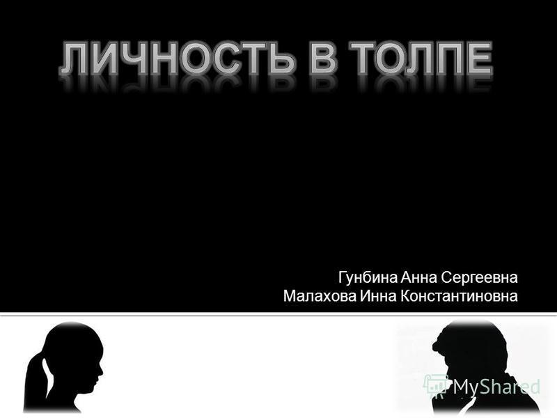 Гунбина Анна Сергеевна Малахова Инна Константиновна