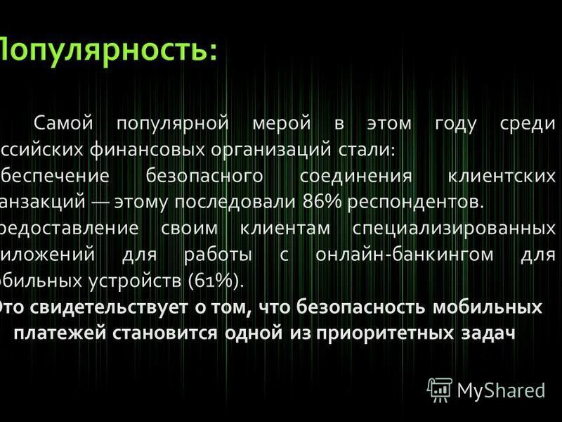 Самой популярной мерой в этом году среди российских финансовых организаций стали: обеспечение безопасного соединения клиентских транзакций этому последовали 86% респондентов. предоставление своим клиентам специализированных приложений для работы с он