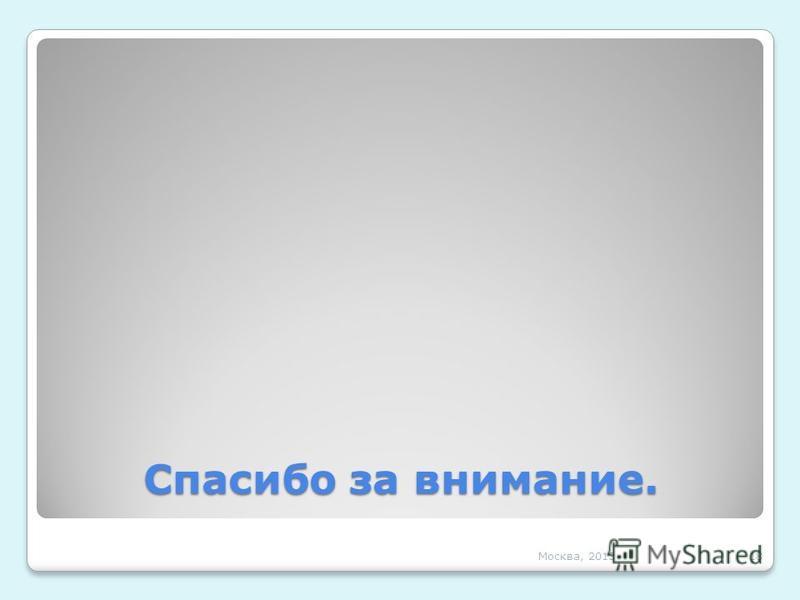 Спасибо за внимание. Москва, 201318