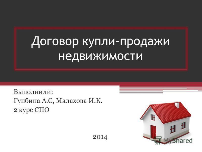 Договор купли-продажи недвижимости Выполнили: Гунбина А.С, Малахова И.К. 2 курс СПО 2014