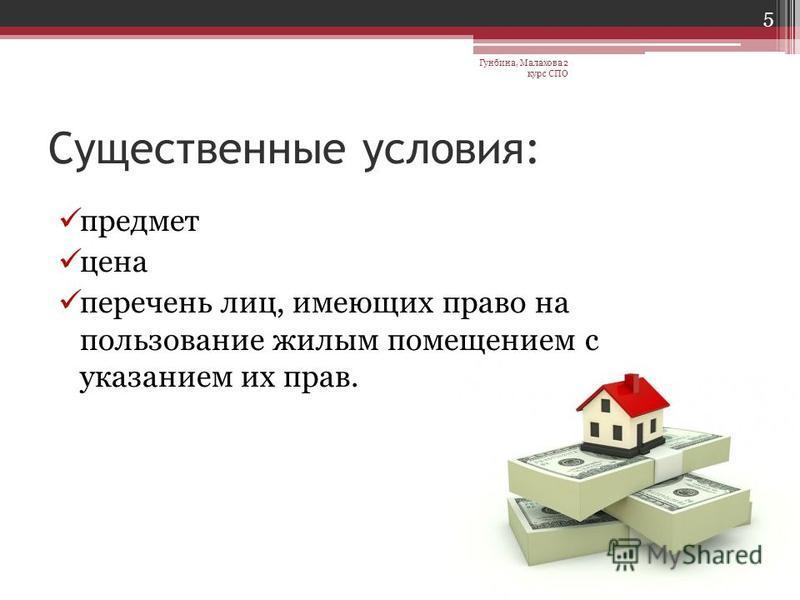 Существенные условия: предмет цена перечень лиц, имеющих право на пользование жилым помещением с указанием их прав. Гунбина, Малахова 2 курс СПО 5