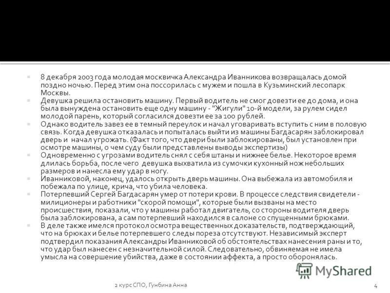 8 декабря 2003 года молодая москвичка Александра Иванникова возвращалась домой поздно ночью. Перед этим она поссорилась с мужем и пошла в Кузьминский лесопарк Москвы. Девушка решила остановить машину. Первый водитель не смог довезти ее до дома, и она