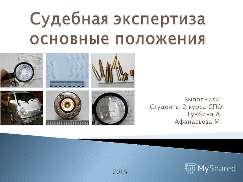 Выполнили: Студенты 2 курса СПО Гунбина А. Афанасьева М. 2015